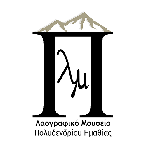 Λαογραφικό Μουσείο Πολυδενδρίου Ημαθίας